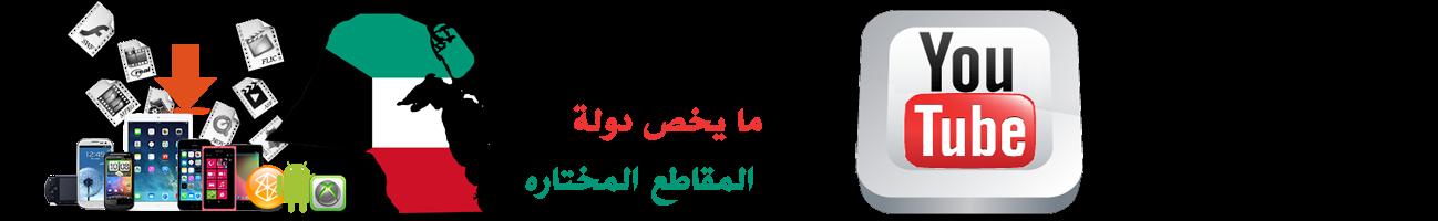 يوتيوب الكويت
