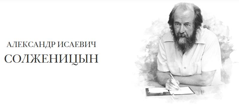 Александар Исајевич СОЛЖЕЊИЦИН
