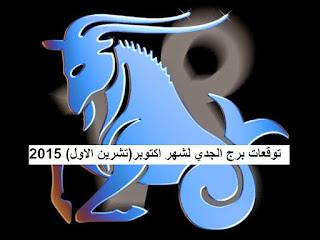 توقعات برج الجدي لشهر اكتوبر(تشرين الاول) 2015