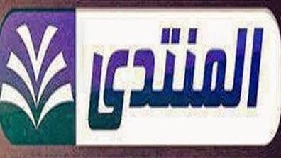 قناة ليبيا المنتدى