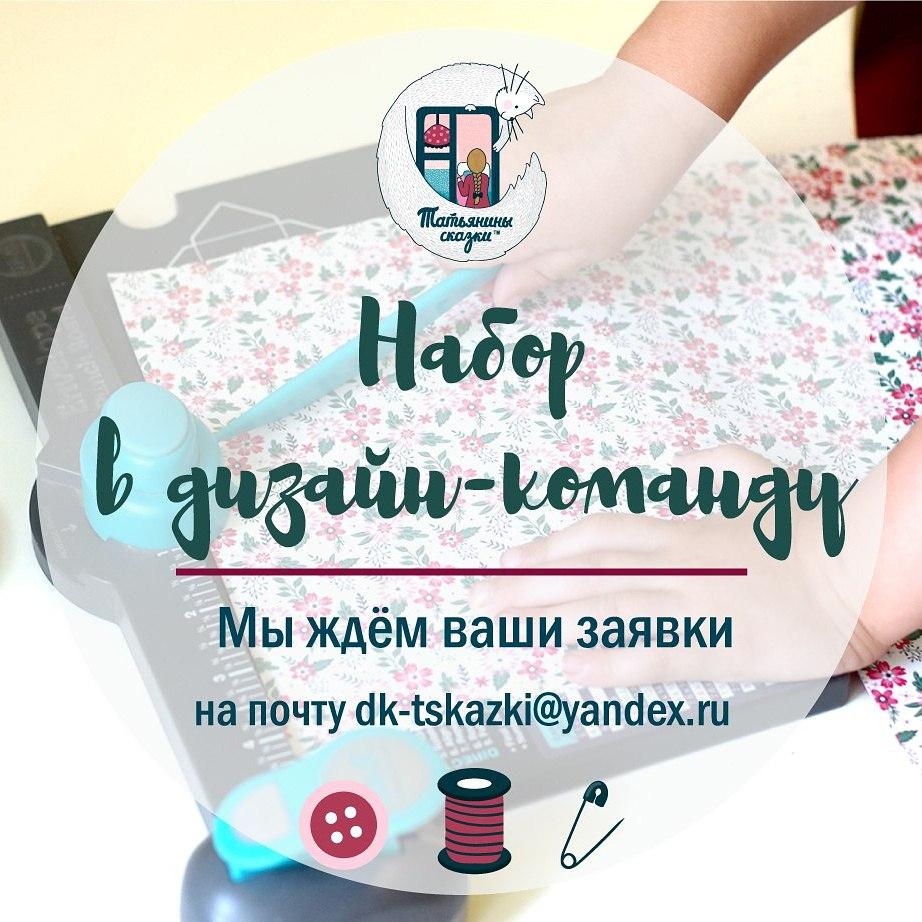"""Набор в ДК """"Татьянины сказки"""""""