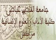 master  كلية الآداب و العلوم الإنسانية مراكش
