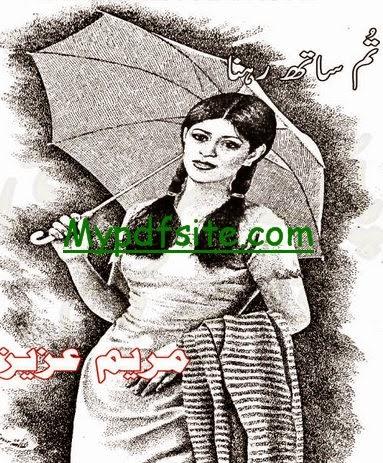 Tum Sath Rehna By Maryam Aziz