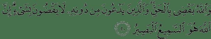 Surat Al Mu'min Ayat 20