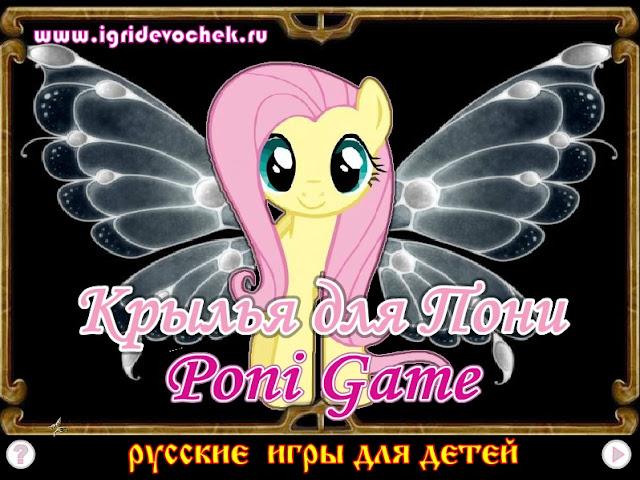 """Флеш игра """"Крылья для лошадки """""""