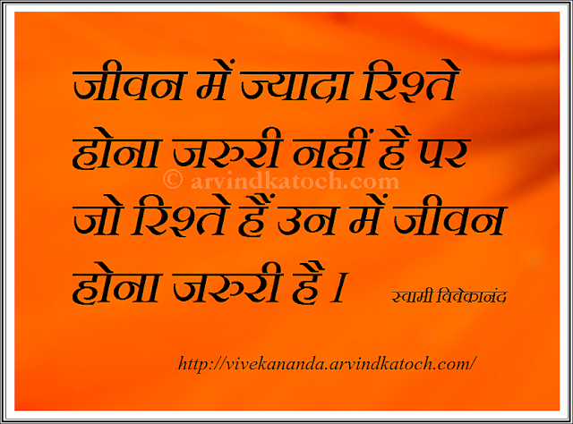 Relationships, Life, many, Swami Vivekananda, Hindi Thought, Quote