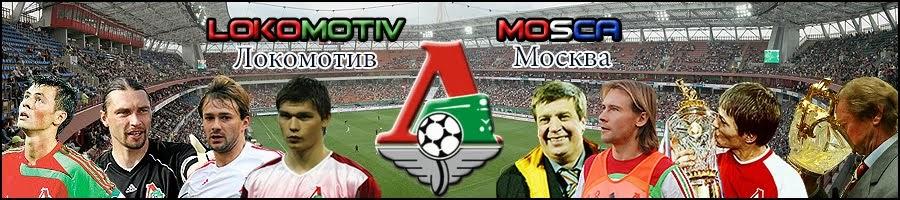 Lokomotiv Moscow Blog