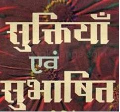 subhashitani,sanskrit shlok,subhashit
