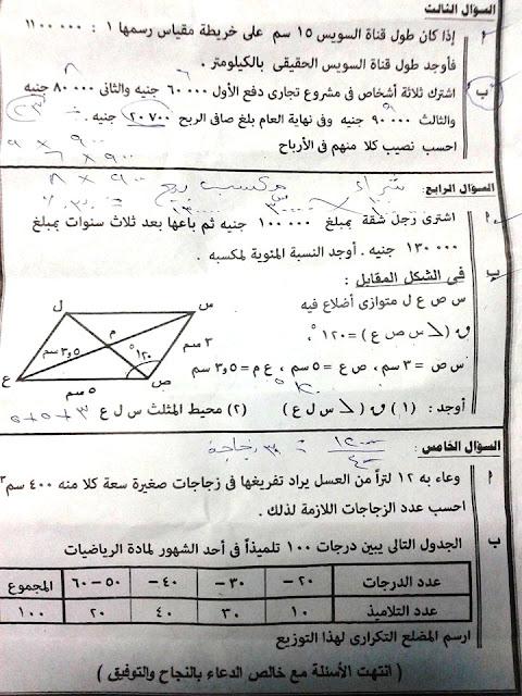 تجميعة شاملة كل امتحانات الصف السادس الابتدائى كل المواد لكل محافظات مصر نصف العام 2016 11204966_1208837879144046_3312488943840764844_n