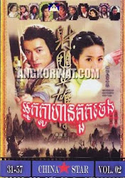 Neak Klahan KuokCheng  -  Chinese Movie, - chinese movies, Movies, Movies, chinese movies , - [ 50 part(s) ]
