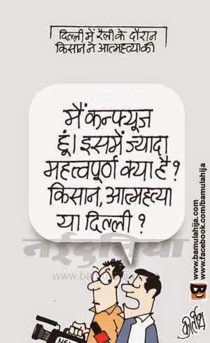 kisan, Media cartoon, cartoons on politics, indian political cartoon, news channel cartoon