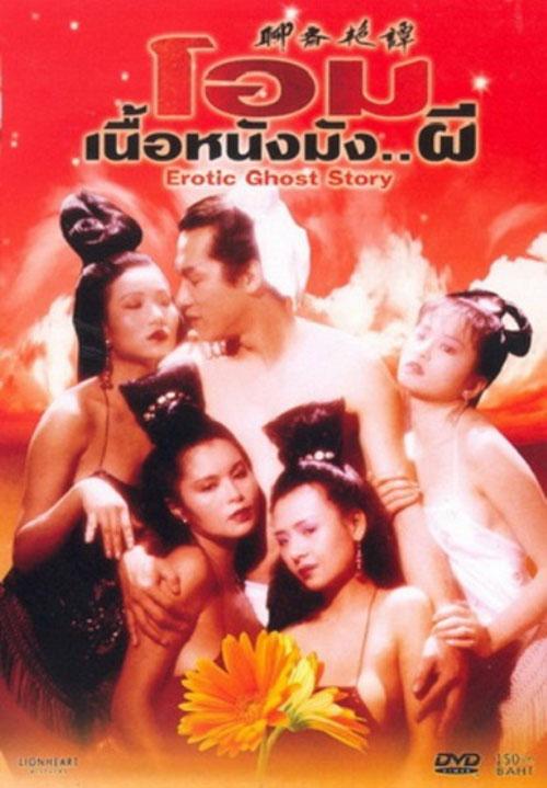 Erotic Ghost Story (1987) aka Liao zhai yan tan