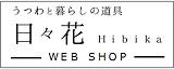 日々花 webshop