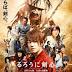 Rurouni Kenshin: Kyoto Inferno / The Legend Ends (2014) Subtitle Indonesia