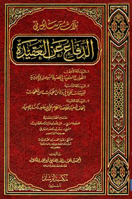 حمل كتاب ثلاث رسائل في الدفاع عن العقيدة - أحمد بن عبد الله السلمي أبو عبد الملك