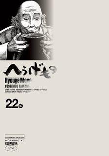 [山田芳裕] へうげもの 第01-22巻