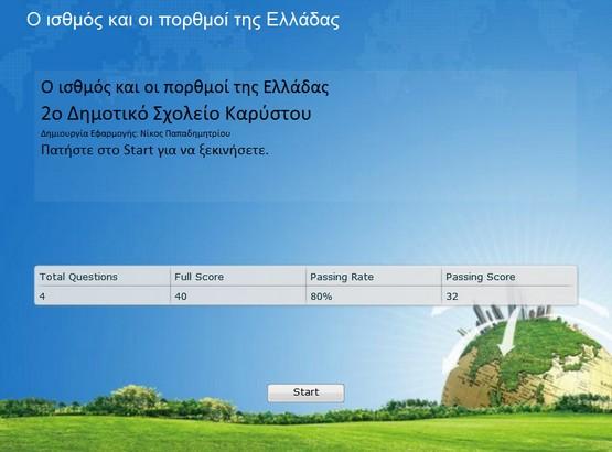 http://2dim-karyst.eyv.sch.gr/geografia/porthmos-quiz.swf
