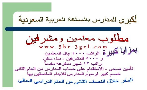 للتعاقد فوراً معلمين ومشرفين لكبرى مدارس المملكة العربية السعودية بمزايا وراتب 5000 ريال