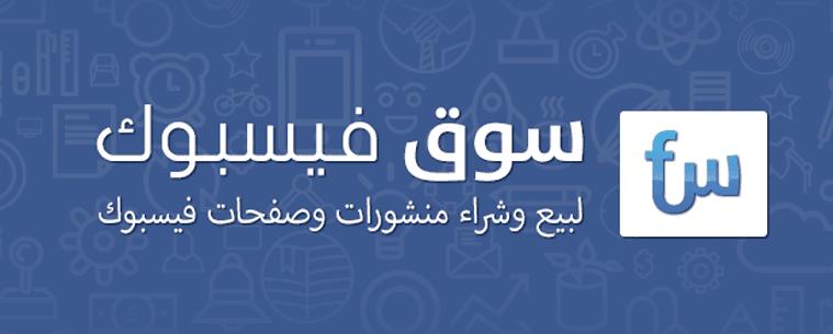 موقع سوق فيسبوك : يمكنك الأن بيع و شراء صفحات و منشورات فيسبوك !
