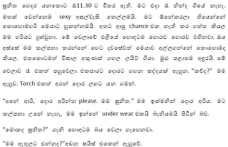 Ariyarathna 2 Wal Katha Potha Sinhala Wal Katha