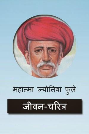 mahatma phule biography in hindi