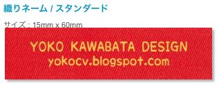織りネームの使い方 / Woven designer tags