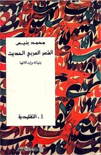 الشعر العربي الحديث بنياته وإبدالاتها - محمد بنيس