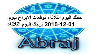 حظك اليوم الثلاثاء توقعات الابراج ليوم 01-12-2015 برجك اليوم الثلاثاء