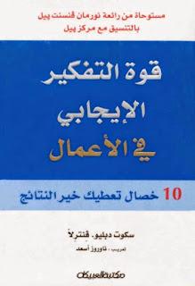 تحميل كتاب قوة التفكير الاجابي في الاعمال PDF