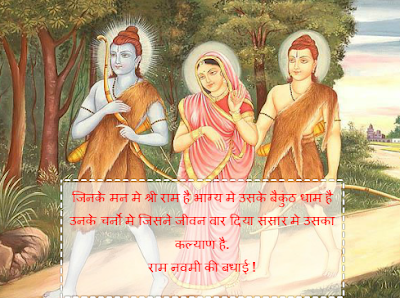 Ramnavmi picture quotes