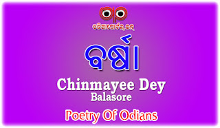 Odia Poetry: Barsa (ବର୍ଷା) By Chinmayee Dey From Balasore (.PDF Available)