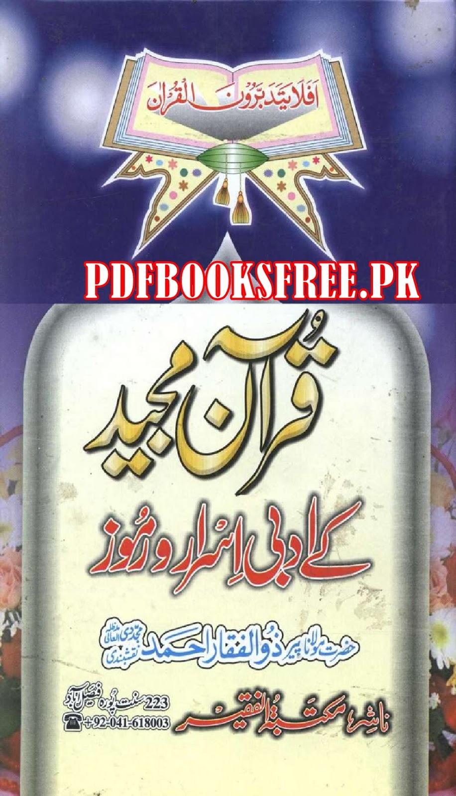 Quran Ke Adabi Asrar o Ramooz By Maulana Zulfiqar Ahmad Naqshbandi