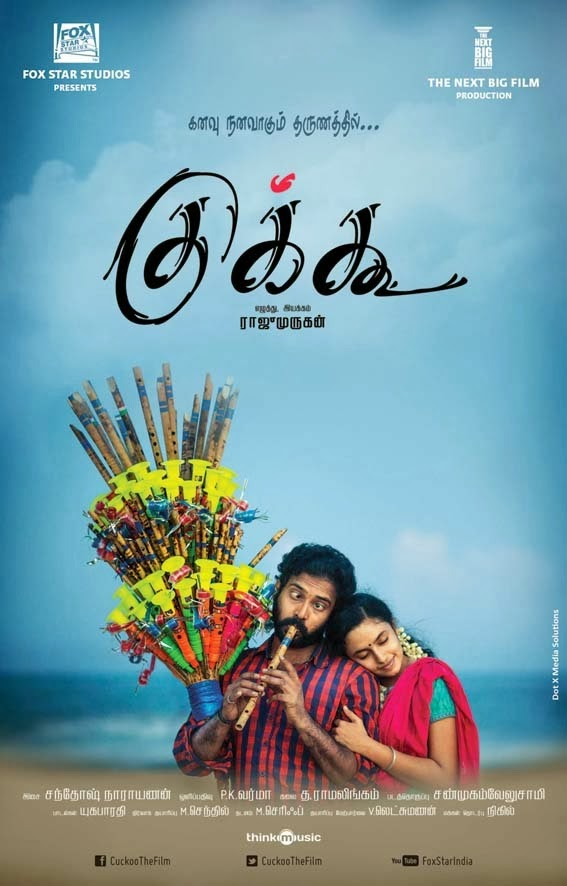 Watch Cuckoo (2014) DVDScr Tamil Full Movie Watch Online For Free Download