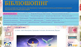 """Блог шкільної бібліотеки """"Бібліошопінг"""" Полтавець С.В."""