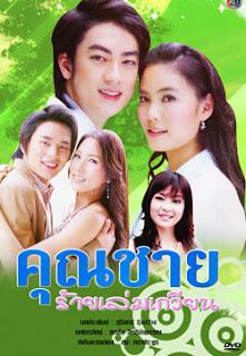 Khun Chai Rai Lem Gwean /  คุณชายร้ายเล่มเกวียน