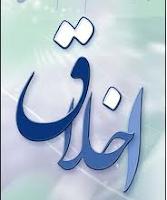 muskurahat ka phool, akhlaq in islam, meaning of akhlaq, hadith akhlaq, akhlaq meaning in english, teaching of akhlaq, fiqh akhlaq aqiad and tareekh, akhlaq ahmed, akhlaq ahmed songs
