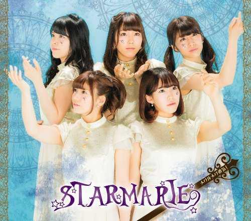[Single] STARMARIE – メクルメク勇気! (2015.08.19/MP3/RAR)