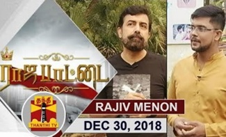 Rajapattai 30-12-2018 Exclusive Interview With Film Director Rajiv Menon | Thanthi Tv