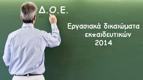 Εργασιακά Δικαιώματα Εκπαιδευτικών