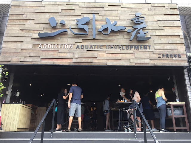 台北必到 日式漁市場「上引水產」Addiction 襯身體驗。