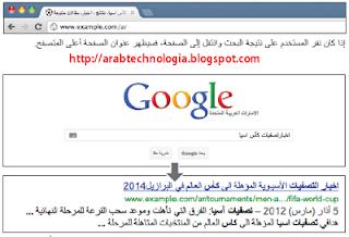 تحسين محرك البحث دليل المبتدئين Search Engine Optimization - الصفحة العربية