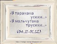 http://volga-scrap.blogspot.de/2013/11/0411-0112.html