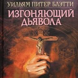 Изгоняющий дьявола. Уильям Блэтти — Слушать аудиокнигу онлайн