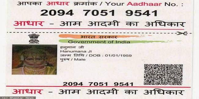 Aadhar-card-to-God