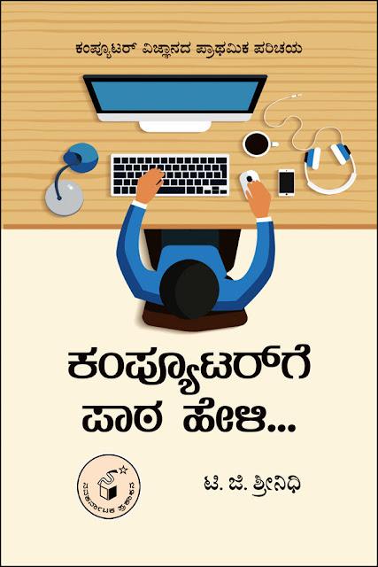 http://www.navakarnataka.com/computerge-paata-heli
