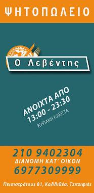 """""""Ο Λεβέντης"""" - Ψητοπωλείο από το 1985"""