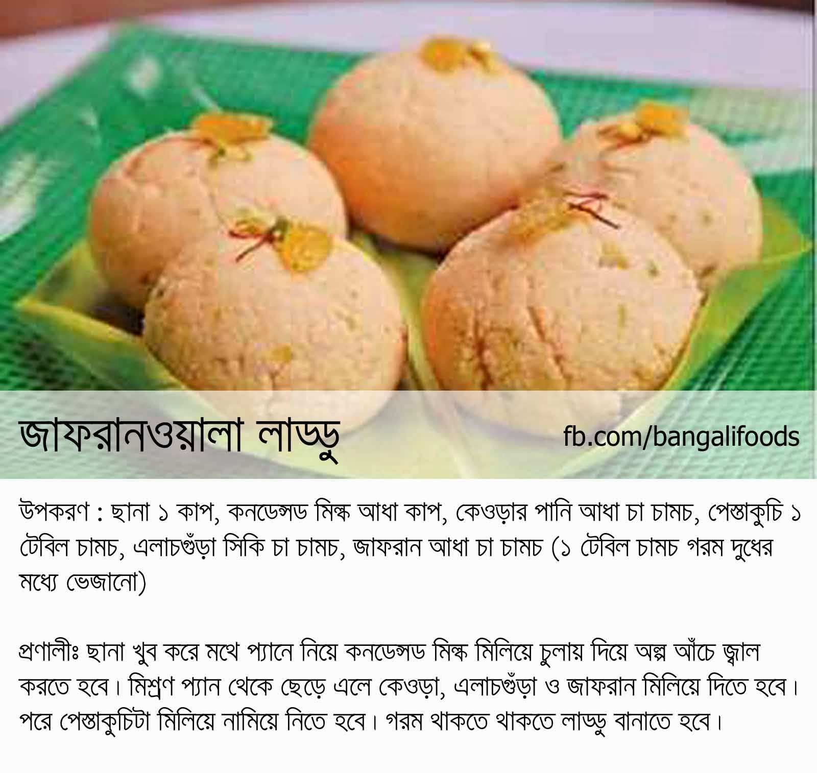 Bangali foods laddu recipes for Abduls indian bengali cuisine