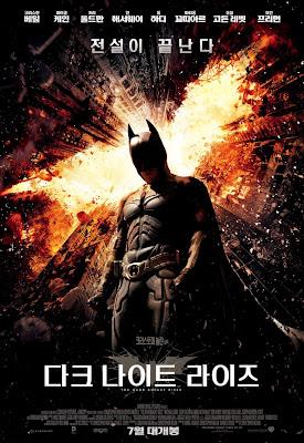 아이폰, 안드로이드 배트맨 다크나이트 라이즈 (Batman: The Dark Knight Rises)