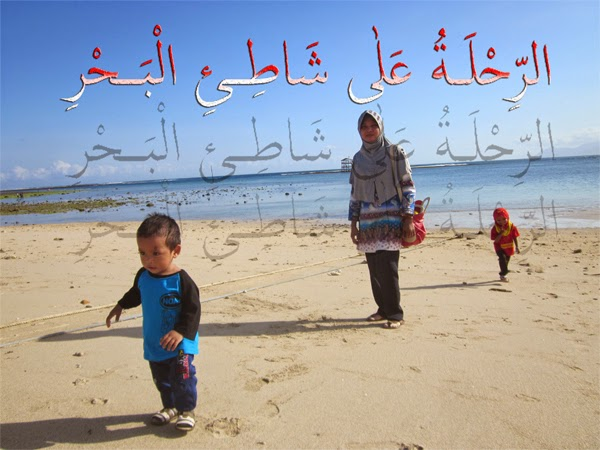 belajar bahasa arab: rekreasi di pantai