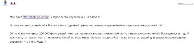 Крупнейший сайт на Narod Ru